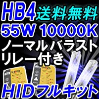 HIDキット★HB4/55W/10000K★ /