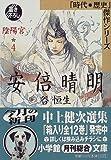 安倍晴明〈4〉陰陽宮 (小学館文庫―時代・歴史傑作シリーズ)
