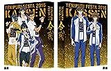 テニプリフェスタ2016 ~合戦~ [Blu-ray] 画像