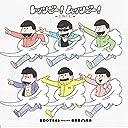 レッツゴー ムッツゴー ~6色の虹~ CD DVD