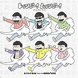 レッツゴー! ムッツゴー! ~6色の虹~*CD+DVD