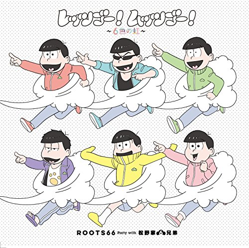 ROOTS66 Party with 松野家6兄弟/レッツゴー ムッツゴー 〜6色の虹〜  CD+DVD
