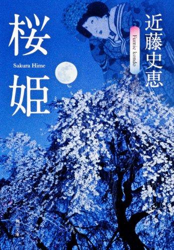桜姫 (角川文庫)の詳細を見る