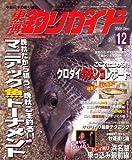 東海釣りガイド 2008年 12月号 [雑誌]