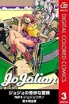 [荒木飛呂彦]のジョジョの奇妙な冒険 第8部 カラー版 3 (ジャンプコミックスDIGITAL)
