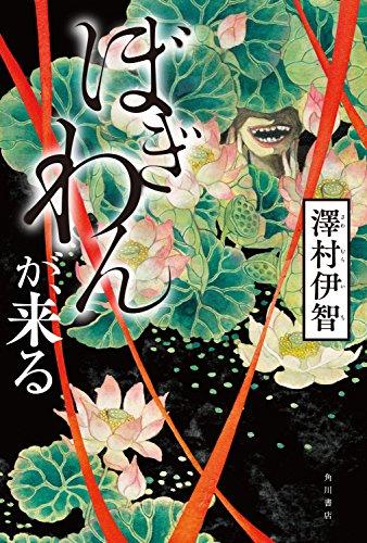 ぼぎわんが、来る (角川書店単行本)の詳細を見る