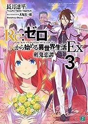 Re:ゼロから始める異世界生活Ex3 剣鬼恋譚 (MF文庫J)