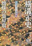 蜘蛛の巣屋敷―お役者文七捕物暦 (徳間文庫)