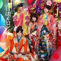 【Amazon.co.jp限定】43rd Single「君はメロディー Type B」通常盤(オリ特生写真付)