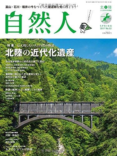 自然人 No.52 2017 春号 (北陸――人と自然の見聞録)
