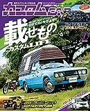 カスタムCAR(カスタムカー)2019年7月号 Vol.489【雑誌】