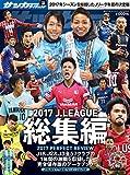 2017Jリーグ総集編 2018年 1/27 号 [雑誌]: サッカーダイジェスト 増刊