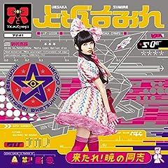 上坂すみれ「TRAUMAよ未来を開け!!」の歌詞を収録したCDジャケット画像