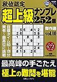 段位認定超上級ナンプレ252題傑作選 vol.10 (白夜ムック Vol. 571 白夜書房パズルシリーズ)