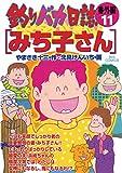 釣りバカ日誌 番外編(11) (ビッグコミックス)