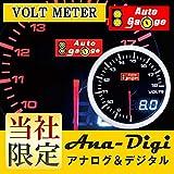 オートゲージ(AUTOGAUGE) 電圧計 SM 60Φ ホワイト/アンバーレッド アナログ デジタル デュアルシリーズ
