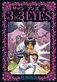 3×3EYES(5): 5 (ヤンマガKCスペシャル (207))