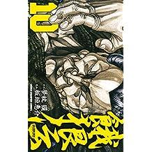 餓狼伝 10 (少年チャンピオン・コミックス)