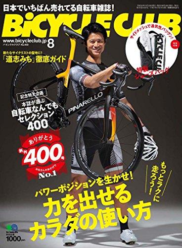 BiCYCLE CLUB(バイシクルクラブ) 2018年 8月号(特別付録:創刊400号記念 特製シューズバッグ)