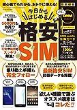 今日からはじめる格安SIM (三才ムックvol.940)
