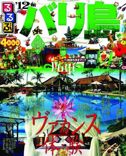 るるぶバリ島'12 (るるぶ情報版海外)