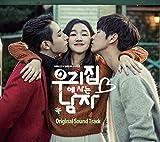 [CD]我が家に住む男 OST (KBSドラマ) (韓国盤)