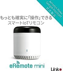 LinkJapan eRemote mini IoTリモコン 家でも外からでもいつでもスマホで自宅の家電を操作【Works with Alexa認定製品】MINI