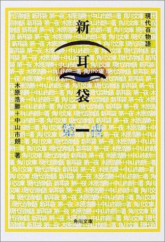 新耳袋―現代百物語〈第1夜〉 (角川文庫)の詳細を見る