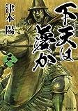 下天は夢か 3 (集英社文庫)