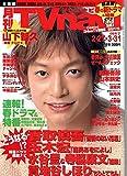 月刊 TVnavi (テレビナビ) 首都圏版 2008年 04月号 [雑誌]