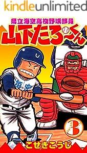 県立海空高校野球部員山下たろーくん 3巻 表紙画像
