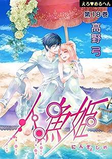 えろ◆めるへん 人魚姫 第01-18話 [Ero Meruhen – Ningyohime vol 01-18]
