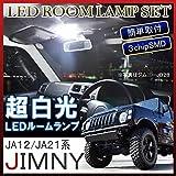 ジムニー JA11 JA12 JA22 LED ルームランプ ホワイト 12灯
