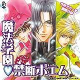 BiNETSUシリーズ「まほデミー 週番日誌」ドラマCD 8
