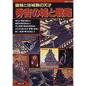 秀吉の城と戦略―築城と攻城戦の天才 (Seibido mook)