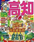 まっぷる 高知 四万十 足摺・室戸 (まっぷるマガジン)