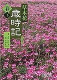 草木花 歳時記 春 下 (朝日文庫)