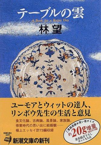 テーブルの雲―A book for a rainy day (新潮文庫)の詳細を見る