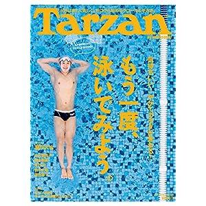Tarzan(ターザン)2018年8月9日号[もう一度、泳いでみよう。]