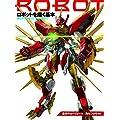 ロボットを描く基本 箱ロボからオリジナルロボまで