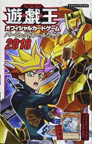 遊☆戯☆王オフィシャルカードゲーム パーフェクトルールブック〈2018〉 (Vジャンプブックス)