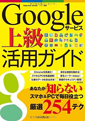 Googleサービス上級活用ガイド (インプレスムック)の詳細を見る