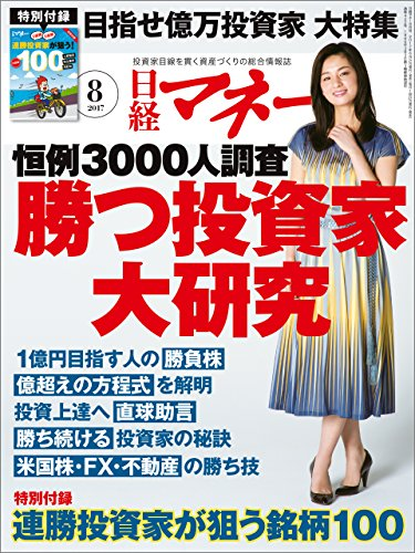 日経マネー 2017年08月号 [Nikkei Money 2017-08]