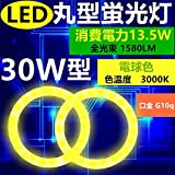 led蛍光灯丸型30w形電球色3000K LEDサークライン30W LED丸型蛍光灯30W型 (1個セット)