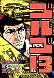 ゴルゴ13(34) (ビッグコミックス)
