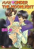パパとUNDER THE MOONLIGHT【イラスト入り】 (花丸文庫)