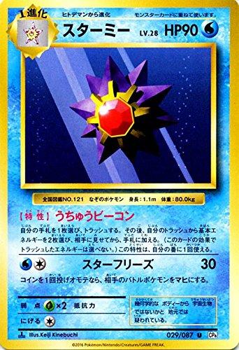 ポケモンカードゲーム スターミー(U) / ポケットモンスターカードゲーム 拡張パック 20th Anniversary(PMCP6)/シングルカード PMCP6-029