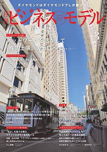 月刊ビジネスモデル 2017年3月号