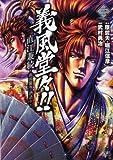 義風堂々!!直江兼続~前田慶次酒語り~ 3 (ゼノンコミックス)