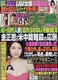 週刊大衆 2017年 3/13 号 [雑誌]